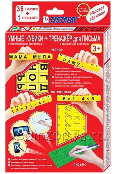 Умные кубики с тренажером для письма, русский язык