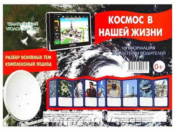 Тематический уголок для детского сада Космос в нашей жизни купить в интернет-магазине robinzoniya.ru.
