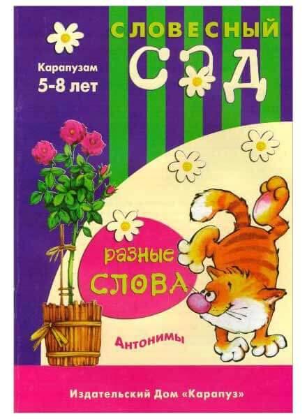 Книга для дошкольников Разные слова купить в интернет-магазине robinzoniya.ru.
