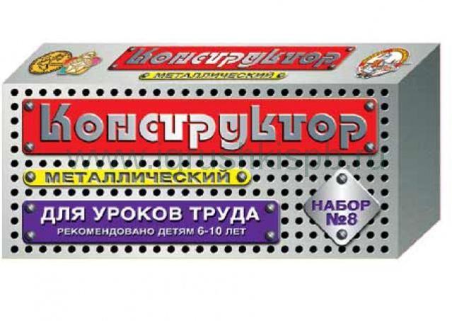 Конструктор металлический №8 купить в интернет-магазине robinzoniya.ru.