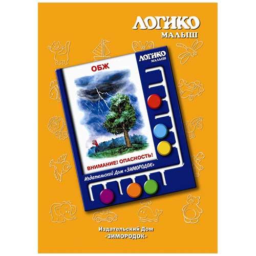 Карточки Логико малыш ОБЖ Внимание Опасность купить в интернет-магазине robinzoniya.ru.
