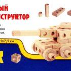 Деревянный конструктор Танк