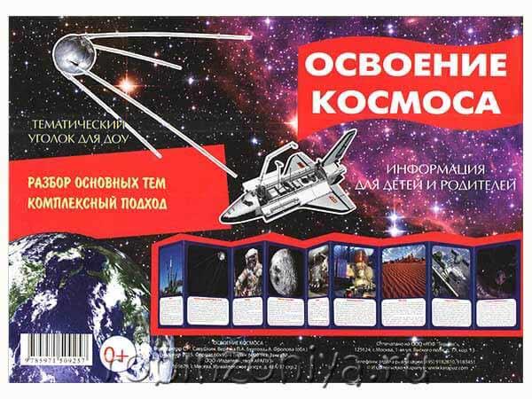 Тематический уголок для детского сада Освоение космоса купить в интернет-магазине robinzoniya.ru.