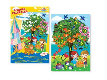 Водная раскраска для детей Математика купить в интернет-магазине robinzoniya.ru.