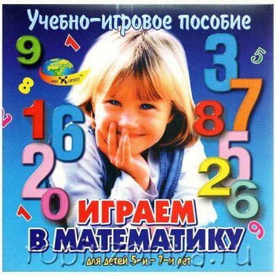 Играем в математику, пособие Корвет