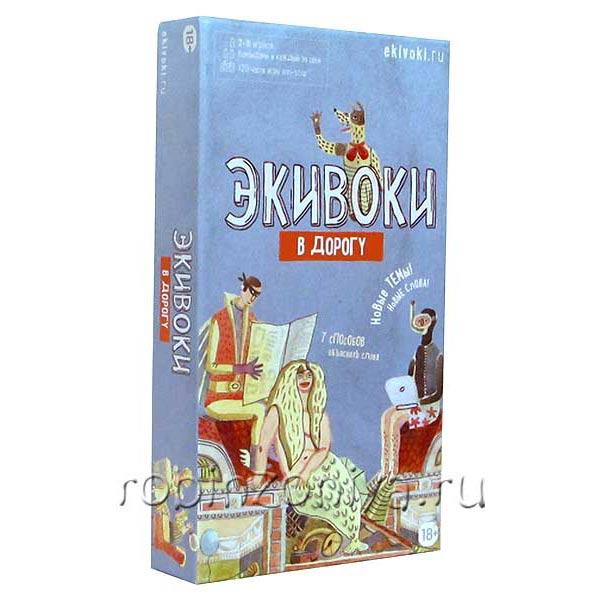 Настольная игра Экивоки В дорогу дополнение