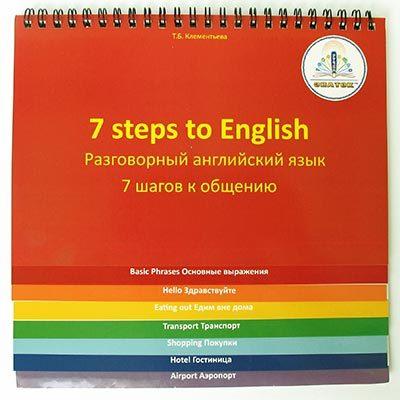7 шагов к общению Разговорный английский язык Книга для говорящей ручки 2-ого поколения Клементьева Т.Б.