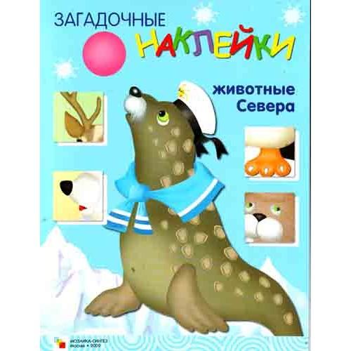 Книга с наклейками Северные животные купить в интернет-магазине robinzoniya.ru.
