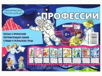 Тематический уголок для детского сада Профессии купить в интернет-магазине robinzoniya.ru.