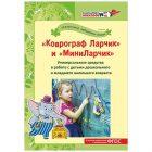 Коврограф Ларчик и МиниЛарчик в работе с детьми дошкольного и младшего школьного возраста, книга