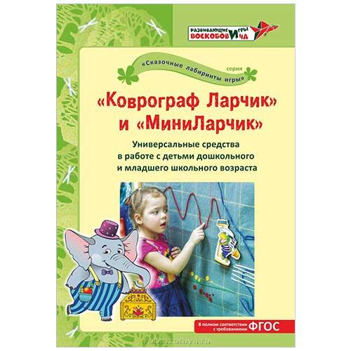 Пособие Коврограф Ларчик и МиниЛарчик в работе с детьми дошкольного и младшего школьного возраста можно купить в интернет-магазине robinzoniya.ru.