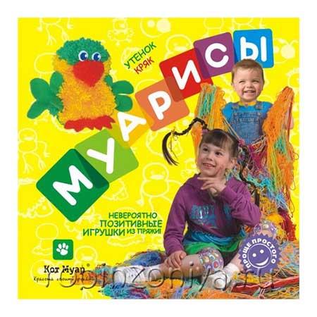 Набор для творчества Муарис Утенок Кряк купить в интернет-магазине robinzoniya.ru.