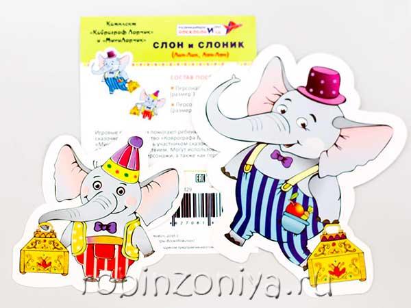 Персонажи Воскобовича Слон и Слоник Лип-Лип и Ляп-Ляп купить можно тут. Доставим по России!