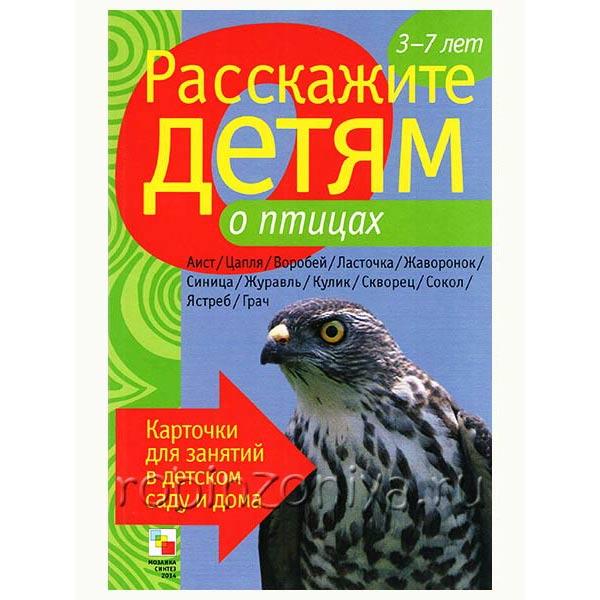 Обучающие карточки Расскажите детям о птицах