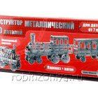 Конструктор металлический Железная дорога (860 элементов)