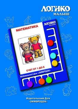Логико-малыш Карточки к планшету Математика Счет от 1 до 6