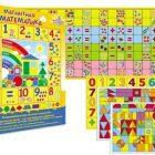 Магнитная книга для малышей Магнитная математика