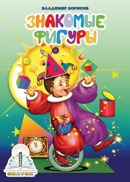 Книга для говорящей ручки Знакомые фигуры купить в интернет-магазине robinzoniya.ru.