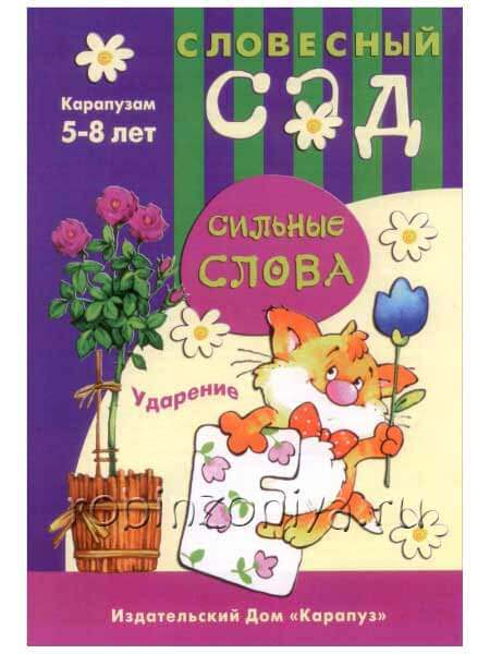 Книга для дошкольников Сильные слова купить в интернет-магазине robinzoniya.ru.