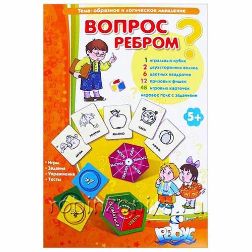 Дидактическая игра на развитие речи у детей Вопрос ребром купить в интернет-магазине robinzoniya.ru.