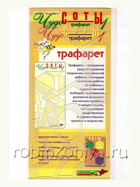 Трафарет Чудо соты Воскобовича купить в интернет-магазине robinzoniya.ru.