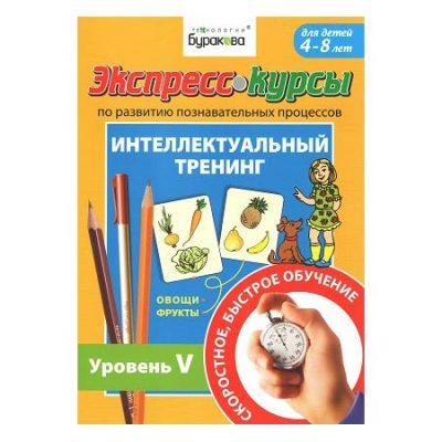 Интеллектуальный тренинг Часть 5 Технологии Буракова