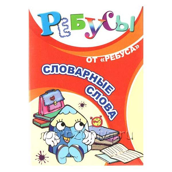 Детские ребусы карточки Словарные слова купить в интернет-магазине robinzoniya.ru.