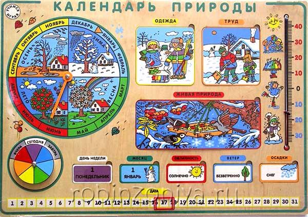 Календарь в группу детского сада Круглый год от ЛЭМ купить с доставкой по России в интернет-магазине robinzoniya.ru.