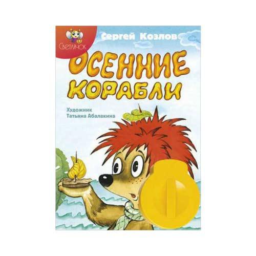 Диафильм для проектора Светлячок Осенние корабли купить в интернет-магазине robinzoniya.ru.