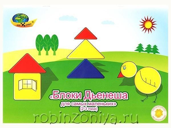 Альбом к блокам Дьенеша для самых маленьких купить в интернет-магазине robinzoniya.ru.