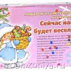 Чемоданчик «Подарок от Снегурочки для девочек: Сейчас нам будет весело»