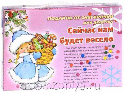 """Чемоданчик """"Подарок от Снегурочки для девочек: Сейчас нам будет весело"""""""