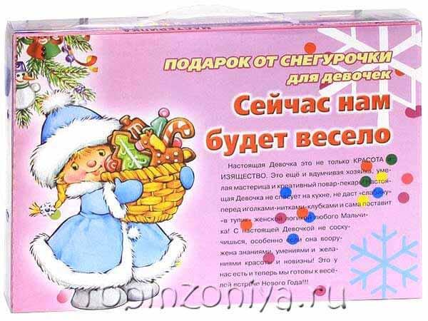 Комплект книг Подарок от Снегурочки для девочек купить в интернет-магазине robinzoniya.ru.