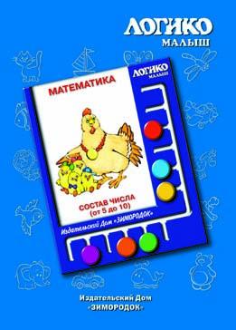 Логико-малыш Карточки к планшету Математика Состав числа от 5 до 10