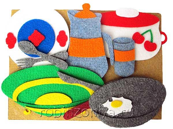 Игры из ковролина Посуда купить с доставкой по России в интернет-магазине robinzoniya.ru.