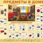Плакат Предметы в доме