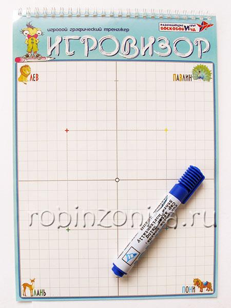 Игровизор с маркером Воскобовича купить в интернет-магазине robinzoniya.ru.