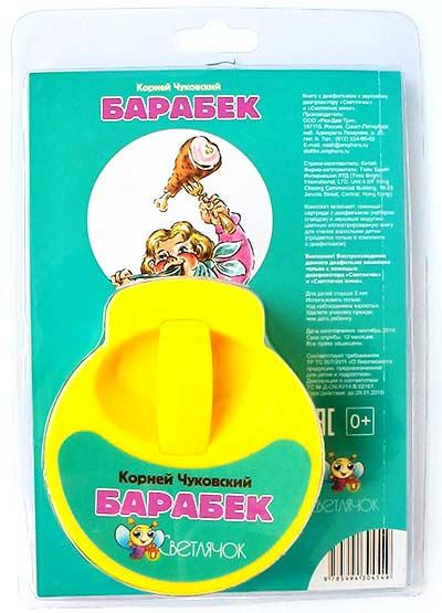 Диафильм для проектора Светлячок Барабек купить с доставкой по России в интернет-магазине robinzoniya.ru.