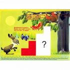Разноцветный мир для детей от 3 лет (альбом к кубикам Сложи узор)