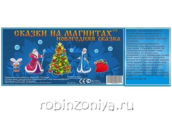 Сказки на магнитах Новогодняя купить в интернет-магазине robinzoniya.ru.