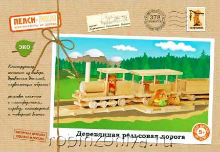 Деревянный конструктор Деревянная рельсовая дорога большая от Пелси купить в интернет-магазине robinzoniya.ru.