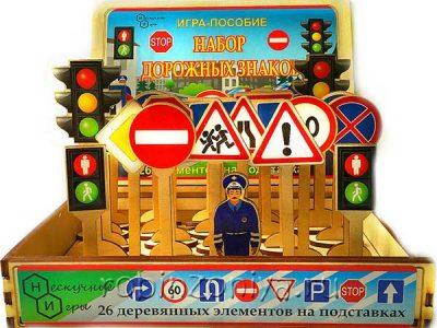 Дорожные знаки 26 штук в коробке