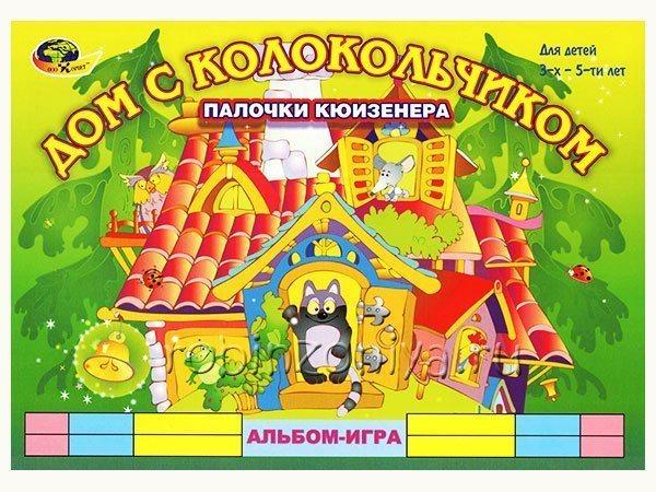 Альбом Дом с колокольчиком к палочкам Кюизенера купить в интернет-магазине robinzoniya.ru.