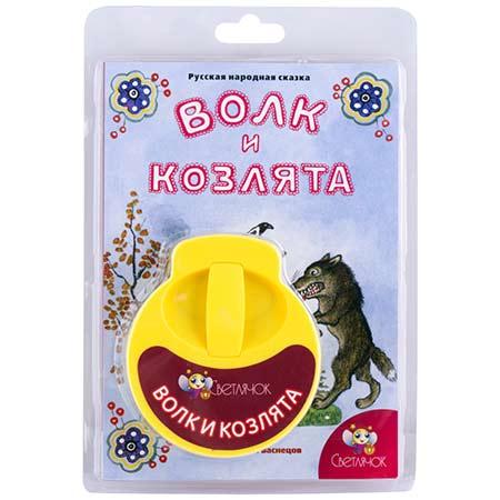 Диафильм Светлячок Волк и козлята купить в интернет-магазине robinzoniya.ru.