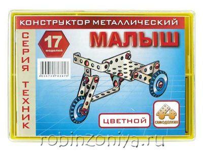 Конструктор металлический цветной Малыш (74 элемента, 17 моделей)