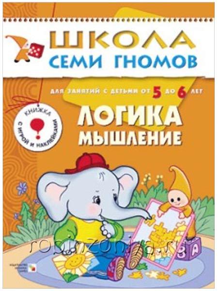 Пособие Школа семи гномов Логика, мышление (5-6 г.) купить в интернет-магазине robinzoniya.ru.