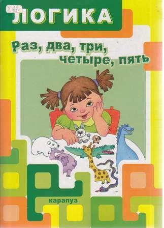 Раз, два, три, четыре, пять Развитие логического мышления у детей 5-7 лет