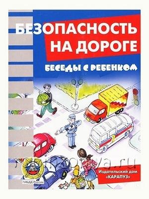 Беседы с ребенком Безопасность на дороге (комплект карточек)