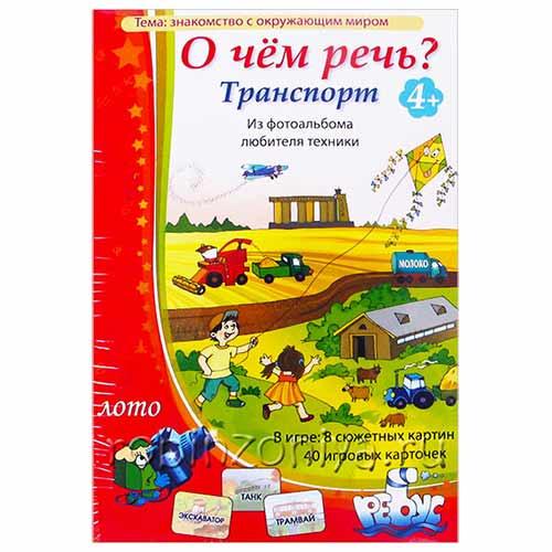 Дидактическая игра О чем речь? Транспорт купить с доставкой по России в интернет-магазине robinzoniya.ru.