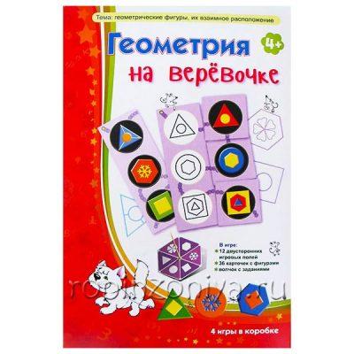Дидактическая игра Геометрия на веревочке